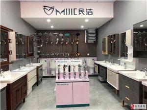 新密民潔衛浴-為青平苑廣大客戶提供便利衛浴選購
