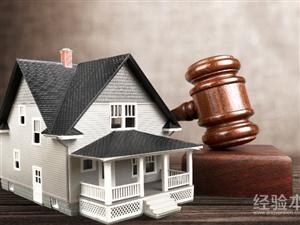 新沂房屋抵押貸款,新沂個人房產抵押貸款,新沂貸款