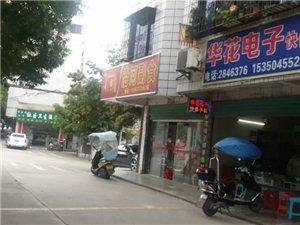 """""""华花电子快修手机店""""已迁至沿河街店面,连心桥头"""