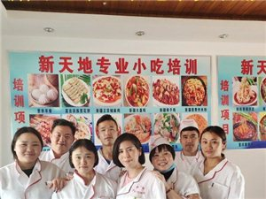 新疆椒麻鸡拌面技术培训特色餐饮优质项目