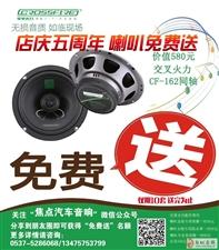 邹城汽车音响改装-焦点汽车音响店庆五周年钜惠全城