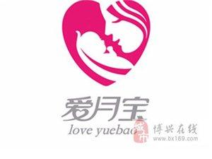 博兴找月嫂、育婴师-就选博兴爱月宝-专注母婴!