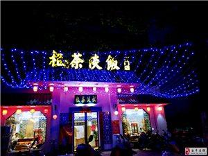 北门饭店粗茶淡饭店寻找合作伙伴或转让