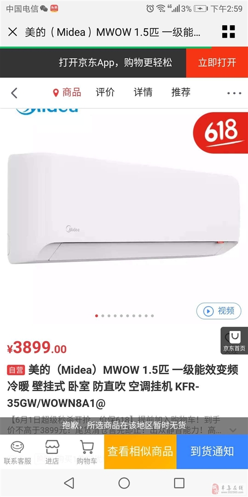 全新空调出售