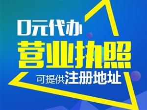 重慶璧山代辦公司 可提供地址 公司注銷變更