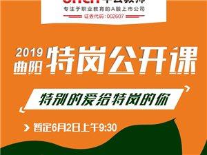 曲陽特崗預計招聘200,6月7號中公曲陽本地開課