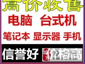 二手回收全郑州高价回收电脑、台?#20132;?#20027;机、显示器等