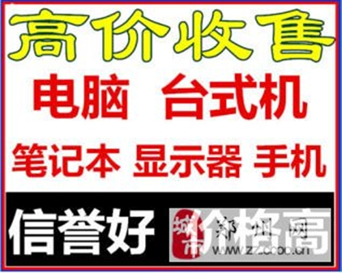 二手回收全郑州高价回收电脑、台式机、主机、显示器等