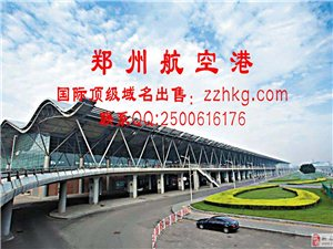 �州航空港zzhkg.com域名出售
