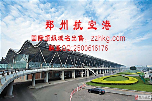 鄭州航空港zzhkg.com域名出售