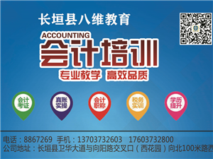 長垣縣專業會計電腦培訓學校