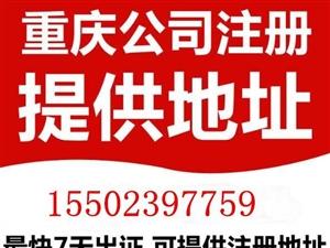重慶工商代理注冊公司 重慶公司注銷變更