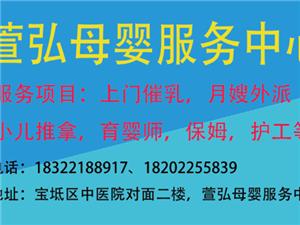 寶坻萱弘家政母嬰服務中心,月嫂、育嬰師、催乳、保姆、護工