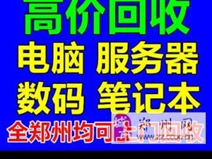 郑州高价上门回收各品牌手机、电脑、笔记本、数码产品