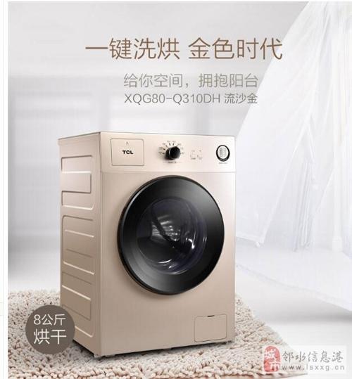 TCLXQG80-Q310DH家用8公斤洗烘一体