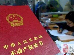 徐州新沂房產抵押貸款怎么辦?去哪申請?看這里