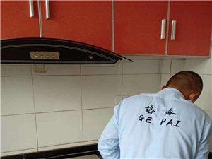 酉陽 空調清洗 冰箱 深度清洗