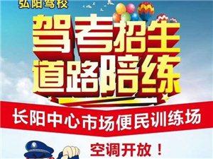 学驾照,选驾校,弘阳驾校中心市场训练场很可靠。