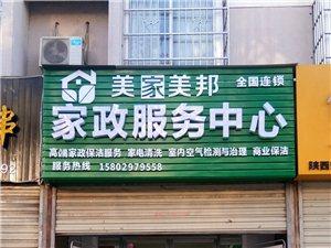 蓝田县美家美邦家政服务中心