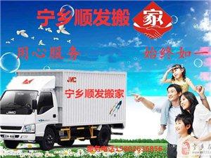 宁乡市顺发搬家公司提供货车出租