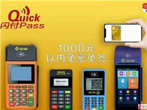 南阳POS机免费办理,另易购彩票手机版POS机代理免费铺货!