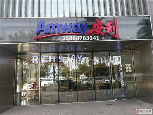 青島市南安利體驗店在哪,市南安利店鋪送貨電話多少?
