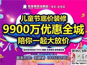 裝修報價紫蘋果低價裝修優惠來襲