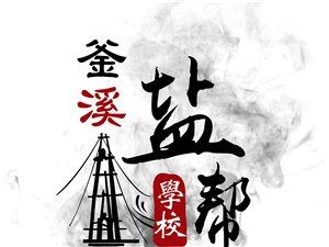 (釜溪)自贡2019一级注册消防工程师资格考试公告