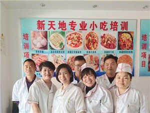 椒麻鸡技术培训找新疆新天地专业教学十余年