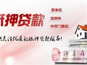 徐州按揭房抵押貸款