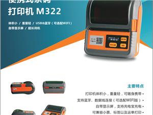 佳博M322便攜式藍牙打印機移動辦公票據標簽雙打印