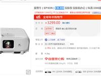 低價處理全新愛普生投影機CB-X05