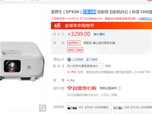 低价处理全新爱普生投影机CB-X05