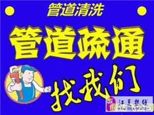 江夏区纸坊管道清淤公司一个电话快速上门