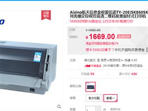 航天SK-820高清针式打印机可打二维码