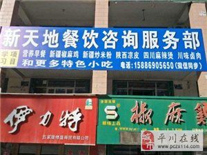 附近有没有新疆香辣凉皮培训基地