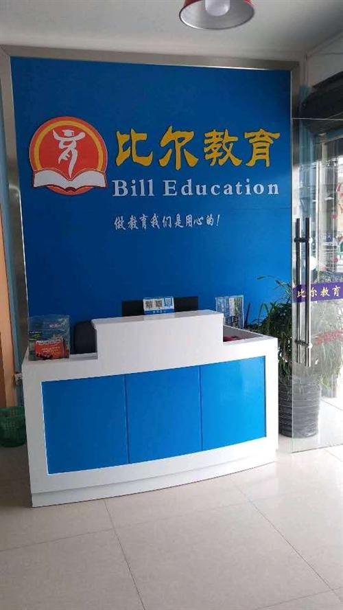 抚州市乐安县比尔教育培训学校