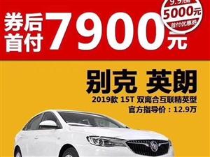 千元開新車,兩年無利息,全宇宙最低價