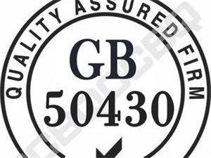 甘肅三標一體辦理50430認證是什么