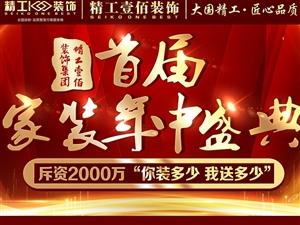 精工壹佰裝飾首屆年中家裝盛典火爆開啟!