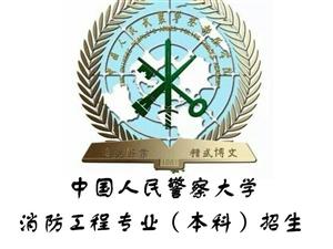 中國人民警察大學自考本科 消防工程專業 有學位
