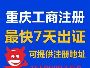 重慶璧山區工商代辦 營業執照代辦流程
