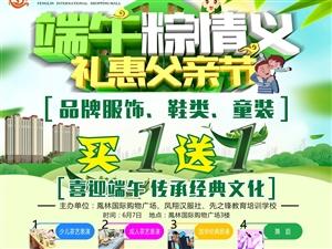 凤林国际品牌服务、鞋类、童装买一送一