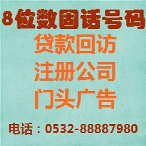 青島聯通8位數固話號碼注冊回訪等用