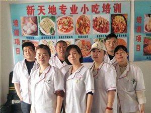 新疆美食涼皮怪味面學員風采等你觀看