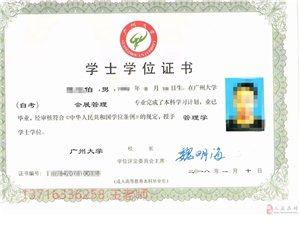 广州大学自考本科 会展管理专业 北京助学班招生开始