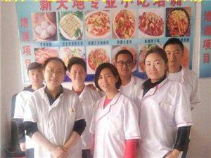 鹵肉麻辣燙技術培訓選新疆新天地餐飲小班授課味道好