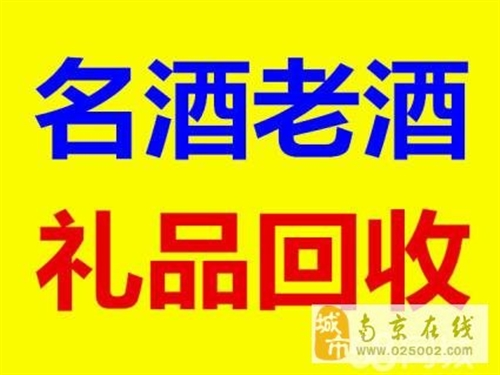南京专业回收名酒老酒-高价回收茅台-五粮液-郎酒