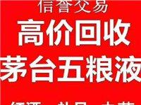 天津专业回收名酒老酒-茅台五粮液回收价格