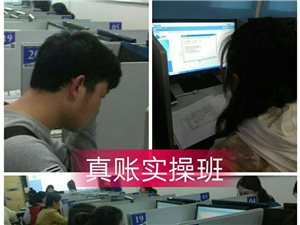 亚博app官网,亚博竞彩下载会计培训班哪个好,会计考证,会计实务培训